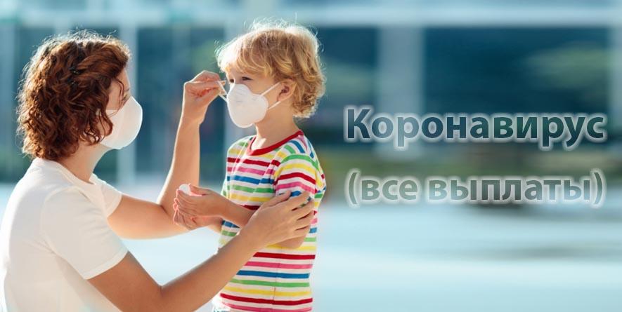 Мать и ребенок в масках