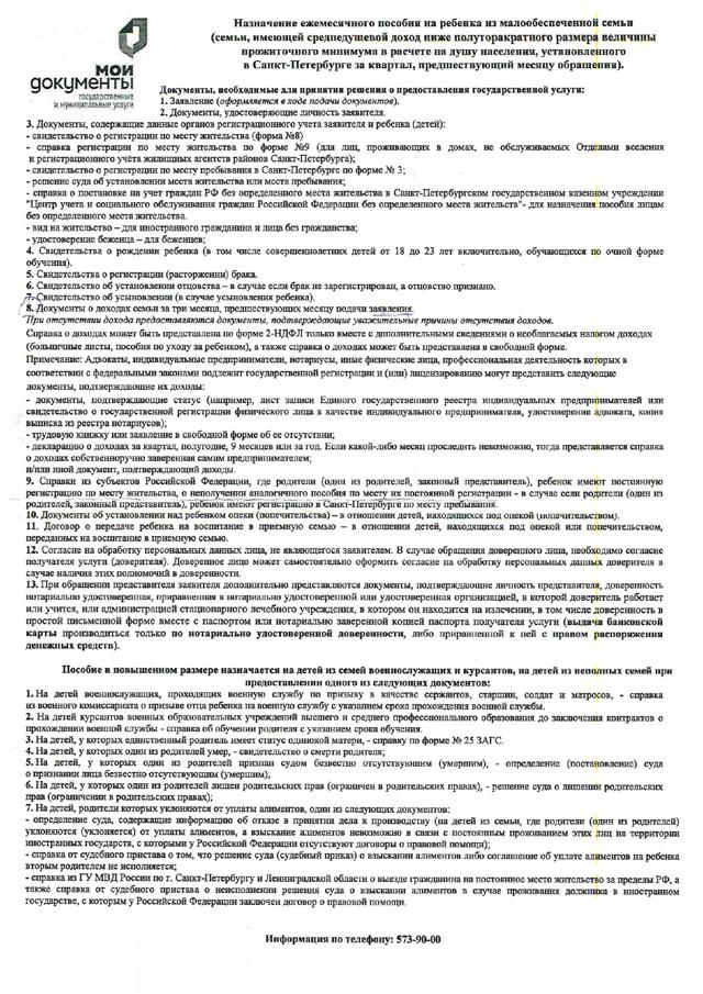 Финпомощь в СПб